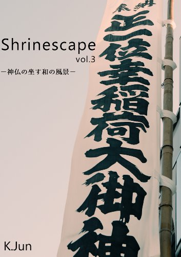 Shrinescape vol.3