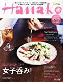 Hanako (ハナコ) 2011年 11/10号 [雑誌]