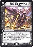 デュエルマスターズ DM07-012-R 《超幻獣ドグザバル》
