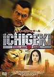 ICHIGEKI 一撃[DVD]