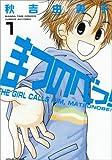 まつのべっ! 1 (1) (まんがタイムコミックス)