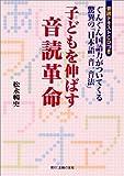 子どもを伸ばす音読革命―ぐんぐん国語力がついてくる驚異の「日本語一音一音法」