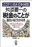 舛添要一の税金のことが面白いほどわかる本  ここがヘンだよ 日本の税金