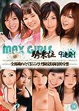 MAX GIRLS(14)騎乗位 [DVD]