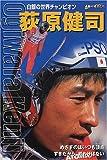 荻原健司—白銀の世界チャンピオン (シリーズ・素顔の勇者たち)