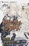 トリニティブラッド 17 (あすかコミックス)