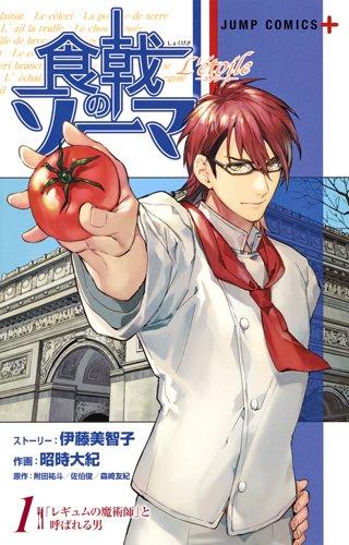 食戟のソーマ L'etoile―エトワール― 1 (ジャンプコミックス)