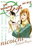 ニコイチ2巻 (デジタル版ヤングガンガンコミックス)