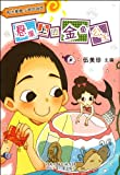 img - for The Goldfish Princess on the Cliff (Chinese Edition) book / textbook / text book