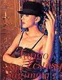 杉本彩写真集 Tango Ecstacy