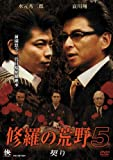 修羅の荒野5 契り [DVD]