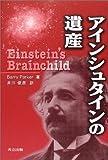 アインシュタインの遺産