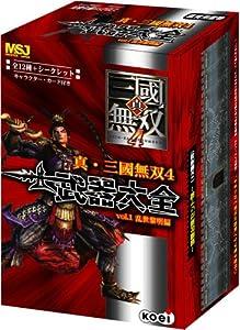Dynasty Warriors 4 - Ranse Reimei-hen vol.1 (10pcs)