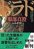 エル・ドラド〈下〉 (新潮文庫)