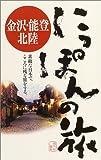金沢・能登・北陸 (にっぽんの旅)