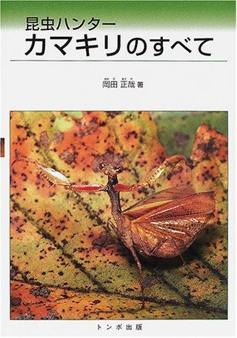 昆虫ハンターカマキリのすべて