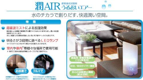 サン自動車工業 車載/家庭用 3STEP LED超音波式加湿器 ~うるおいAIR~ JTB001
