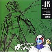 科学忍者隊ガッチャマン VOL.15 [DVD] ~ 森功至 (DVD2001)