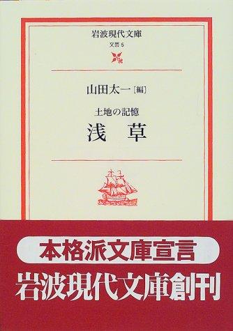 浅草―土地の記憶 (岩波現代文庫―文芸)