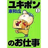 ユキポンのお仕事 1 (ヤングマガジンコミックス) (ヤンマガKCスペシャル)