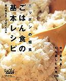 ごはん食の基本レシピ―ニッポンの粗食 (日経ヘルスブックス)