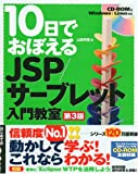 CD付 10日でおぼえる JSP/サーブレット入門教室 第3版