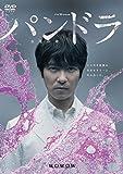 ドラマWスペシャル パンドラ~永遠の命~[DVD]
