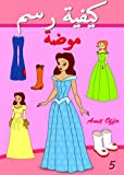 How to Draw Fashion and Models (Arabic Edition) (How to Draw (Arabic Edition) Book 5)