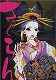 さくらん (イブニングKCDX (1829))