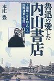 魯迅の愛した内山書店