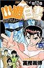 幽☆遊☆白書 第12巻 1993-06発売