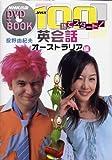 NHK100語でスタート!英会話 (オーストラリア編) (NHK出版DVD+BOOK)