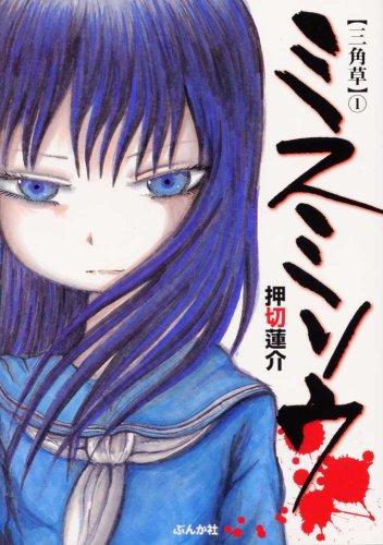 ミスミソウ 1 (ぶんか社コミックス ホラーMシリーズ)