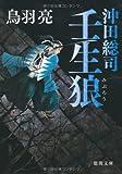 沖田総司 壬生狼 (徳間文庫)