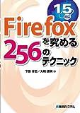 Firefoxを究める256のテクニック