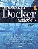 Docker実践ガイド ランキングお取り寄せ
