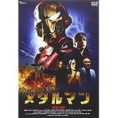メタルマン [DVD]