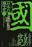 大和政権と天皇の世紀 古墳時代2・飛鳥時代・奈良時代 漫画版 日本の歴史(2) (集英社文庫)