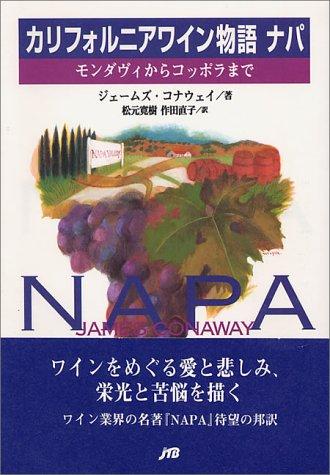 カリフォルニアワイン物語 ナパ ― モンダヴィからコッポラまで