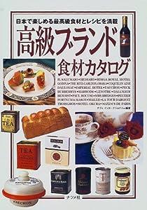 高級ブランド食材カタログ