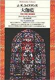 大伽藍—神秘と崇厳の聖堂讃歌 (平凡社ライブラリー)