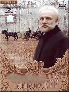 Tchaikovsky [DVD][NTSC][Russian Import][1969]