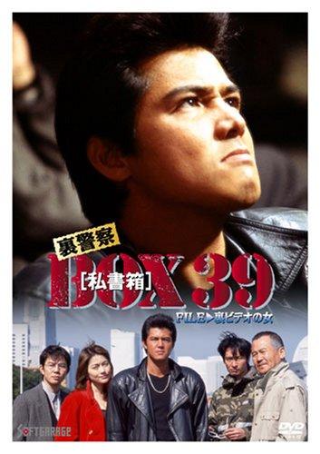裏警察 BOX[私書箱]39 FILE:裏ビデオの女 [DVD]