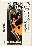黒いヴィーナス ジョセフィン・ベイカー狂瀾の1920年代、パリ(書籍)