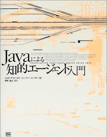 Javaによる知的エージェント入門