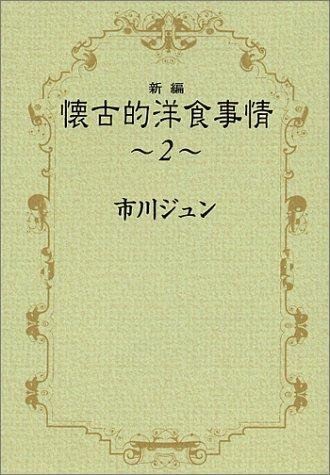 新編懐古的洋食事情 2 (YOU漫画文庫)