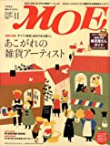 MOE (モエ) 2008年 11月号 [雑誌]