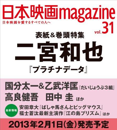 日本映画magazine Vol.31 (OAK MOOK 460)
