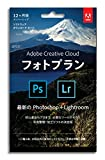 Adobe Creative Cloud フォトプラン(Photoshop+Lightroom)|12か月版