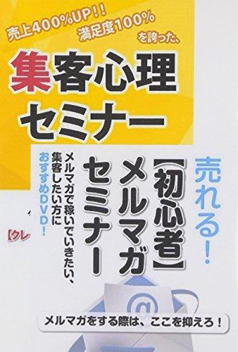 【DVD 買取】メルマガを使った集客術を学ぶためのDVDセット